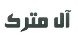 (العربية) شركة آل مترك الطبية